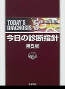今日の診断指針 第5版