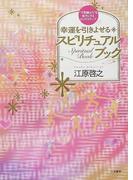 幸運を引きよせるスピリチュアル・ブック 愛蔵版