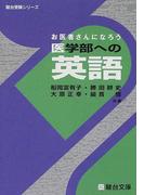 お医者さんになろう医学部への英語 (駿台受験シリーズ)