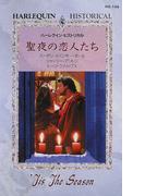 聖夜の恋人たち (ハーレクイン・ヒストリカル)(ハーレクイン・ヒストリカル)