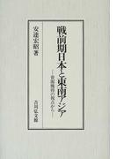 戦前期日本と東南アジア 資源獲得の視点から