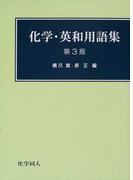 化学・英和用語集 第3版
