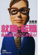 就職・転職会社選びはここが肝心! (日経ビジネス人文庫)(日経ビジネス人文庫)