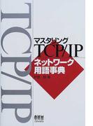 マスタリングTCP/IPネットワーク用語事典
