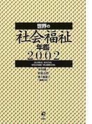 世界の社会福祉年鑑 2002