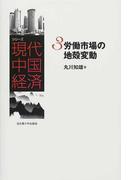 シリーズ現代中国経済 3 労働市場の地殻変動