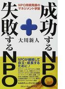 成功するNPO・失敗するNPO NPO持続発展のマネジメント学習 (コミュニティ・ブックス)(コミュニティ・ブックス)