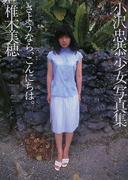 「さようなら、こんにちは。」椎木美穂 小沢忠恭|少女|写真集