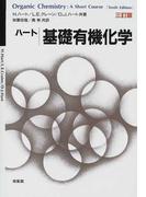 ハート基礎有機化学 3訂版