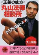正義の味方「丸山法律相談所」 (二見WAi WAi文庫)
