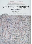 デモクラシーと世界秩序 地球市民の政治学 (叢書「世界認識の最前線」)