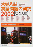 大学入試英語問題の研究 2002私立大編