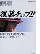 後藤チョップ!! GO TO MOVE!馬上の一撃エッセイ (広済堂・競馬コレクション)