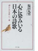 心に染みいる日本の詩歌 諳んじたい名作一八二選