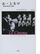 ル・シネマ 映画の歴史と理論
