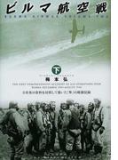ビルマ航空戦 下 日米英の資料を対照して描いた「隼」の戦闘記録
