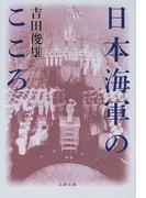 日本海軍のこころ (文春文庫)(文春文庫)