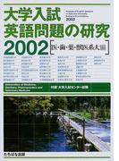大学入試英語問題の研究 2002医・歯・薬・獣医系大編