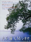 久石譲CM/シネマ Asian dream song/kids return/the wind of life (ピアノ・ソロ)