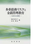 多重債務リスクと金銭管理教育 九州からの発信