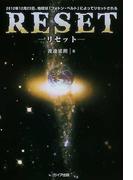 リセット 2012年12月23日、地球は「フォトン・ベルト」によってリセットされる