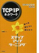 TCP/IPネットワークステップアップラーニング 学べる身につく役にたつ (自習テキスト新標準)