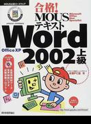合格!MOUSテキストWord 2002上級 Office XP (MOUS公認コースウェア)