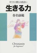 生きる力 (キリスト教との出会い)