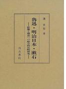 魯迅・明治日本・漱石 影響と構造への総合的比較研究
