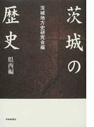 茨城の歴史 県西編