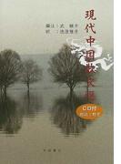現代中国散文選