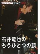 月刊イシイ WIDESHOW Vol.3