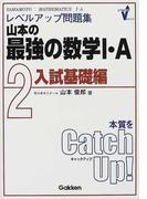 山本の最強の数学Ⅰ・A レベルアップ問題集 2 入試基礎編 (レベルアップVシリーズ)
