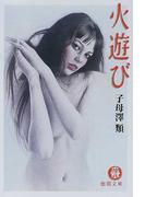火遊び (徳間文庫)(徳間文庫)