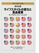 食料白書 2003(平成15)年版 ライフスタイルの変化と食品産業