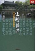 宋詞の世界 中国近世の抒情歌曲
