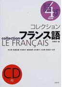 コレクションフランス語 改訂版 4 話す