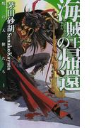海賊王の帰還 暁の天使たち 3 (C・novels fantasia)(C★NOVELS FANTASIA)