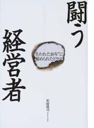 """闘う経営者 """"失われた10年""""に秘められたドラマ"""
