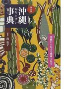 沖縄ぬちぐすい事典 沖縄から伝える健康と長寿 保存版