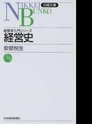 経営史 (日経文庫 経営学入門シリーズ)(日経文庫)