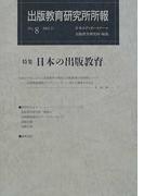 出版教育研究所所報 No.8 特集:日本の出版教育
