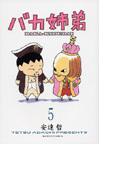 バカ姉弟(KCDX) 5巻セット