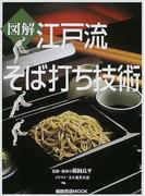 図解江戸流そば打ち技術 (柴田書店MOOK)
