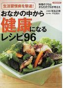 おなかの中から健康になるレシピ96 (別冊家庭画報)