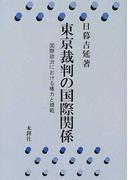 東京裁判の国際関係 国際政治における権力と規範