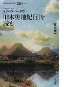 イザベラ・バードの『日本奥地紀行』を読む
