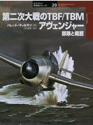 第二次大戦のTBF/TBMアヴェンジャー 部隊と戦歴