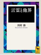 言霊と他界 (講談社学術文庫)(講談社学術文庫)