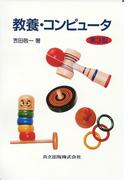 教養・コンピュータ 第3版